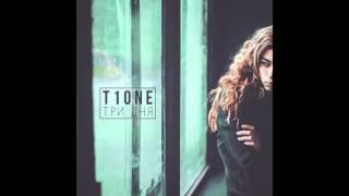 T1One (ТиУан) - Три Дня