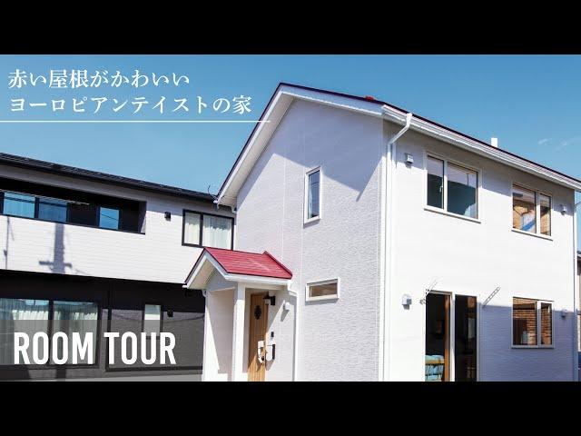 【ルームツアー】赤い屋根と白い壁がかわいいプロヴァ...