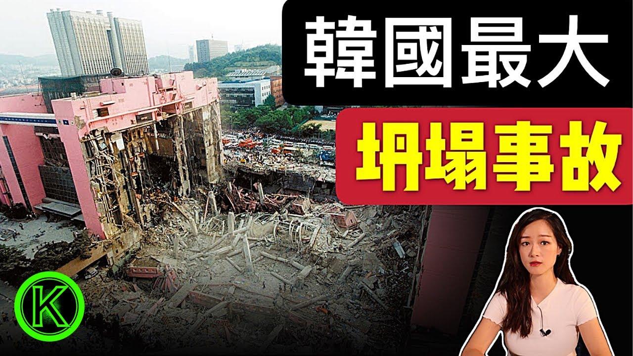 韓國三豐百貨店倒塌事故,20秒活埋1500人,只為1天營業額...【K姐探秘】