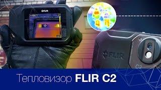 Тепловизор FLIR C2 (первое испытание)(Тепловизор FLIR C2: http://tut.ru/Thermovision/41026/ Уже очень много слов было сказано о новинке этого года, компактной тепло..., 2015-03-20T14:17:04.000Z)