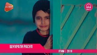Шухрати Расул - Ятим | Shuhrati Rasul - Yatim | 2018 | OFFICIAL VIDEO