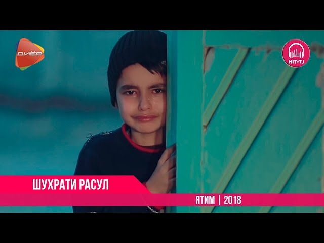 Шухрати Расул - Ятим | Shuhrati Rasul - Yatim | 2018 | OFFICIAL VIDEO