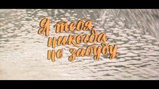 Я тебя никогда не забуду / Ya tebya nikogda ne zabudu (1983 г.) / Производство: Ленфильм
