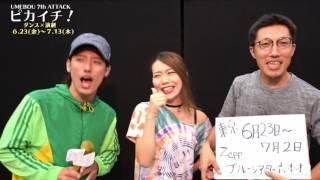 公演特設サイト:http://umebou.daa.jp/7th_pikaichi/ 今作「ピカイチ!...