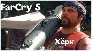 Хёрк - (Far Cry 5 - серия 36)  , прохождение игры с   oldgamer