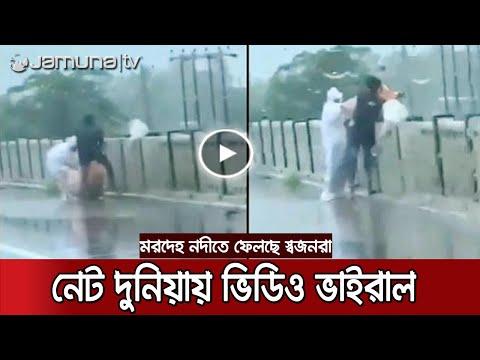 ভারতে মরদেহ নদীতে ফেলার ভিডিও ভাইরাল; স্বজনদের বিরুদ্ধে মামলা | India Corona