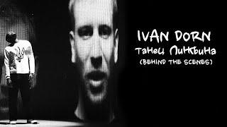 Иван Дорн - Танец Пингвина (Behind The Scenes)