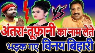 Antra Singh Priyanka Tufani Lal Yadav का नाम लेते भड़क गए Vinay Bihari क्या कहा सुनिए