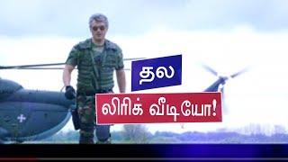 Vivegam : Surviva Tamil Lyric Anirudh Feat Yogi B Mali Manoj | Ajith Kumar | Siva