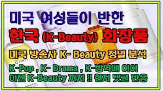 [미국반응] 한국 화장품 미국을 정복하다!! 미국 메이저 방송사의 K-Beauty 성공 분석! K-pop, K-Drama, K-Beauty 까지, 미국 여성들 한국제품에 빠지다