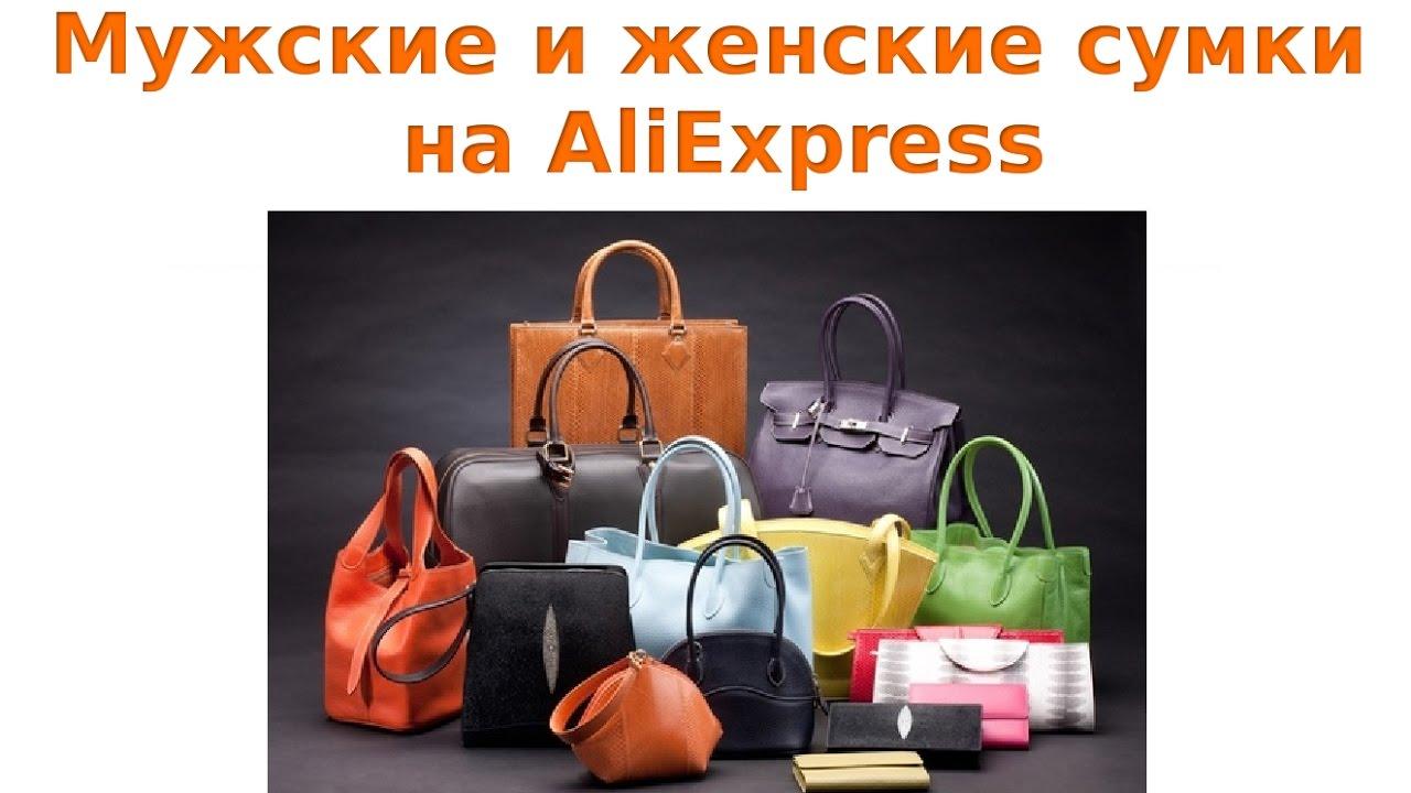 3ab2d618b621 Мужские и женские сумки на AliExpress