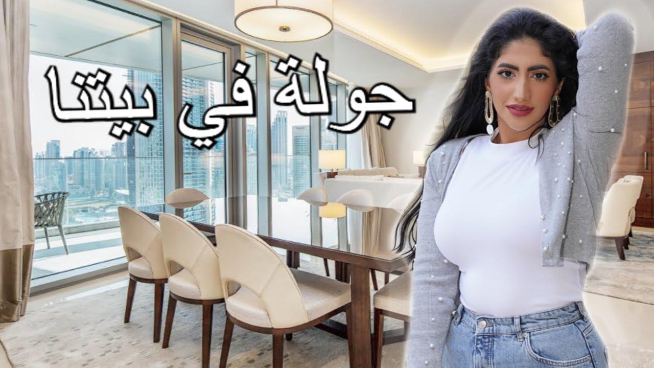جولة في بيتنا الجديد في دبي 🏡 🇦🇪