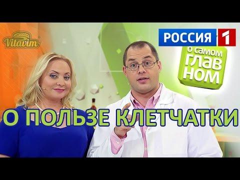 """Клетчатка, в каких продуктах содержится и отзывы, в программе Сергея Агапкина """"о самом главном"""""""