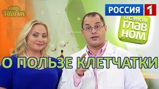 Клетчатка, в каких продуктах содержится и отзывы, в программе Сергея Агапкина