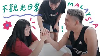 Vlog018 馬來西亞again 最愛培永姑姑了