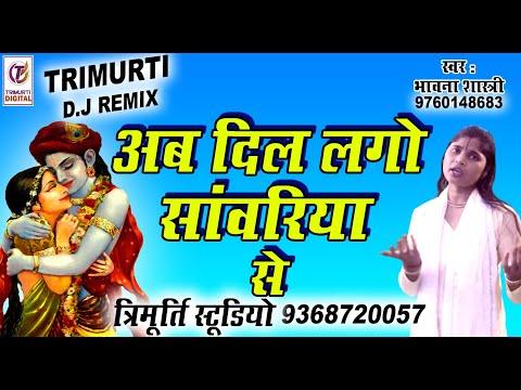 Ab Dil Lago Sawriya Se/bhavna Shastri/maa Sharde Studio Kasganj/9411433429