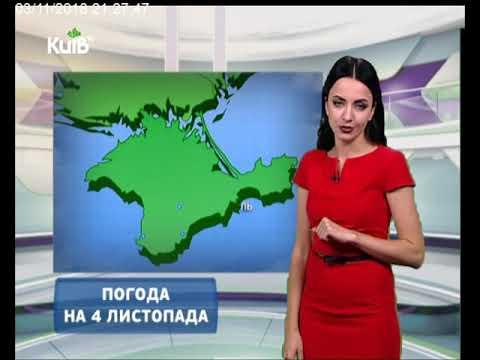 Телеканал Київ: Погода на 04.11.18