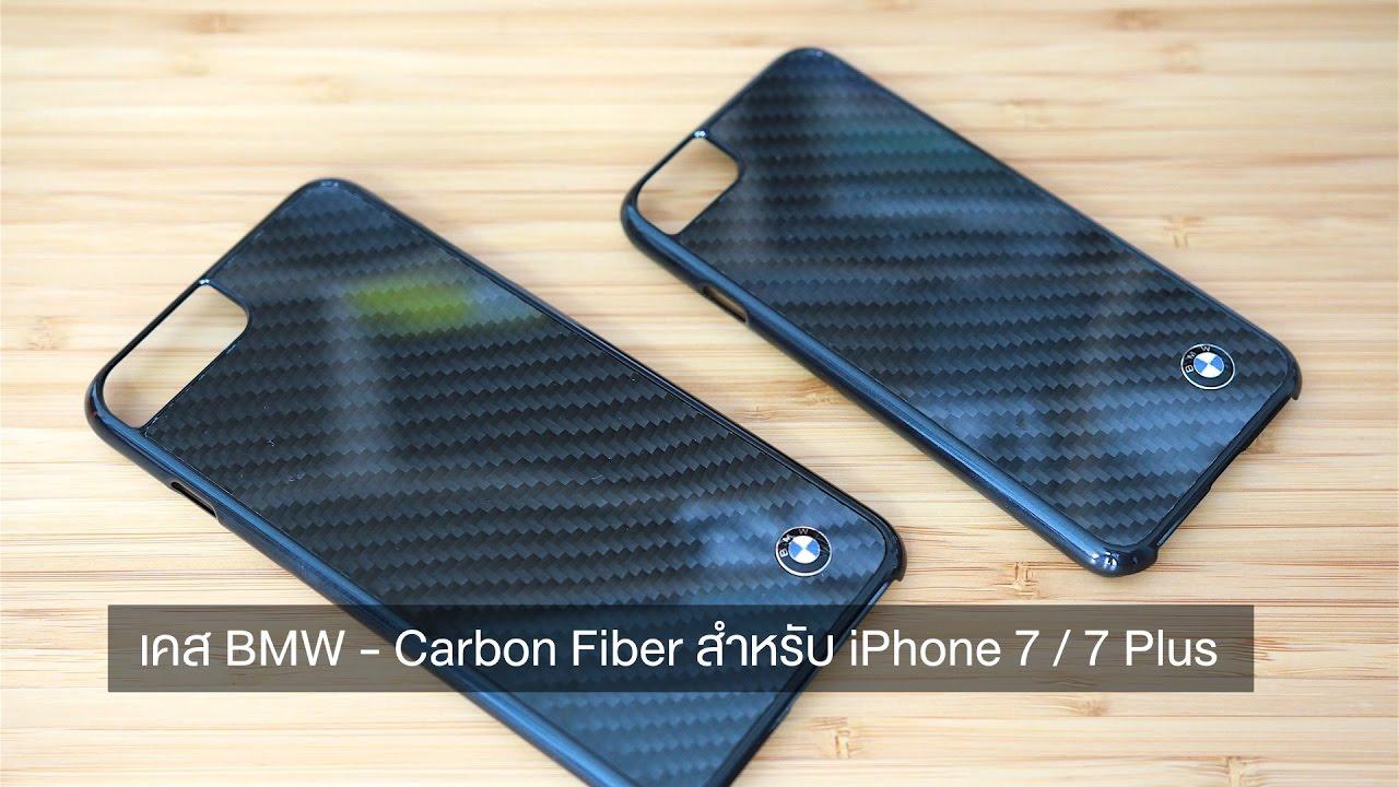 siampod ep 91 bmw carbon fiber iphone 7 7. Black Bedroom Furniture Sets. Home Design Ideas