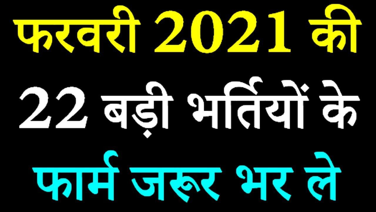 फरवरी 2021 की 22 बड़ी भर्तियां || February 2021 Top 22 Government Jobs