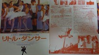 リトル・ダンサー 2001 映画チラシ 2001年1月27日公開 シェアOK お気軽...