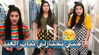 اختي تختارلي فستان العيد | اكبر غلطة بحياتي (شوفوا شو اختارت)