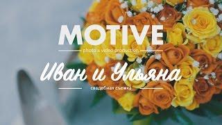 MOTIVE - Иван & Ульяна  Веселая свадьба в Бишкеке.