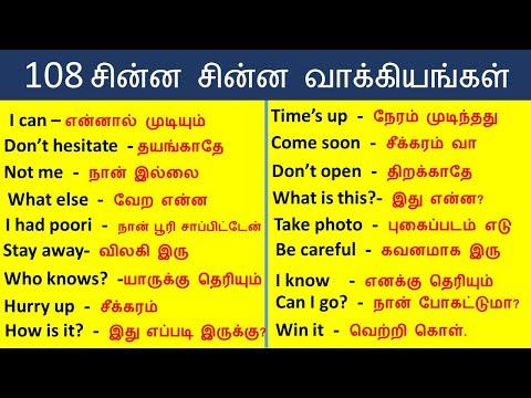 எளிய முறையில் ஆங்கிலம் விரைவாக பேச| daily use english sentences| தமிழ்| tamil |#SpokenEnglishInTamil