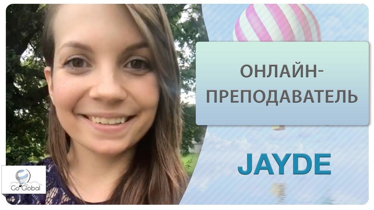Онлайн-преподаватель английского языка | Jayde | Go Global