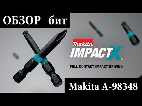 Обзор ударных бит Makita IMPACTX A-98348