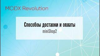 🚀Добавление способов доставки и оплаты minishop2 MODX Revolution ➪ Видео Уроки ➪ #modxrevolution