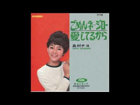 奥村チヨ 「ごめんネ・・・ジロー」 1965
