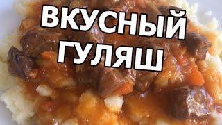 Как приготовить гуляш из говядины. Вкусный рецепт от Ивана!(ЯПОНСКИЕ НОЖИ: http://www.samura.ru/ (промокод на скидку