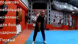 Упражнения с гирей для бойца - 1