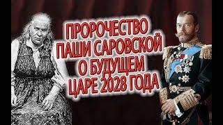 ПАША САРОВСКАЯ О БУДУЩЕМ ЦАРЕ 2028 года!