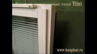 Финские деревянные окна Tiivi(Финские деревянные окна представлены в России компанией