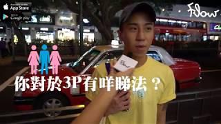 Flow: 三人行,必有我師老老柒柒,香港人出名保守(好似係)但唔知大家...