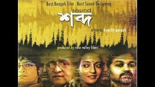 Shabdo শব্দ Bengali Movie Raima Sen Ritwik Chakr