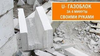 U - образный блок, как сделать самому за 4 минут своими руками(, 2013-10-02T17:02:31.000Z)