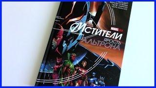 видео Обзор комикса Avengers (2016) #1-11