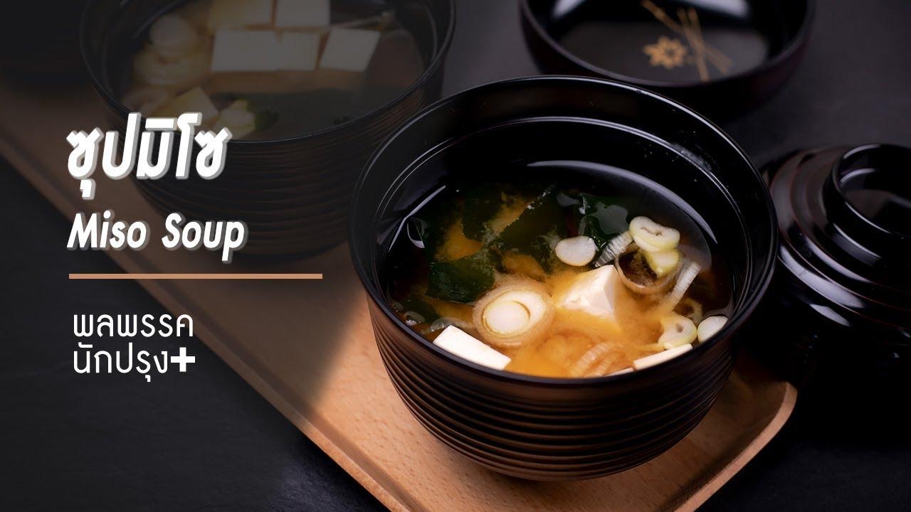 ซุปมิโซ Miso Soup ซุปมิโซมีวิธีการทำที่ง่ายแสนง่าย |พลพรรคนักปรุงพลัส|
