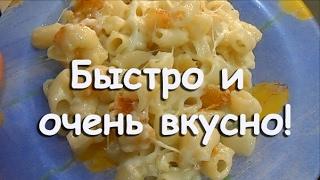 Макароны с сыром - рецепт