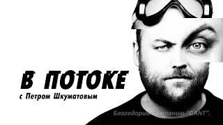 В потоке с Петром Шкуматовым. Вып. 16.