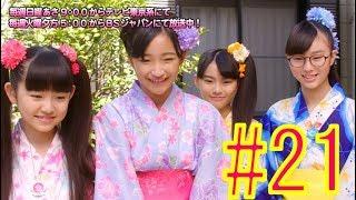 【アニメ21話】魔法×戦士 マジマジョピュアーズ!『浴衣でホームパーティー!』