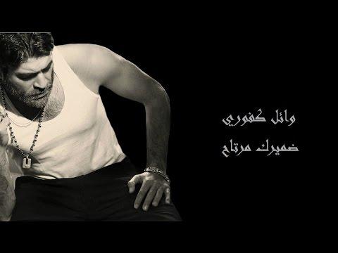 Wael Kfoury - Damirak Mertah Lyrics HD وائل كفوري ضميرك مرتاح مع الكلمات