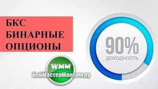 Бинарные опционы БКС(, 2016-11-28T09:28:26.000Z)
