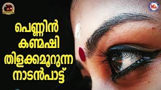 പെണ്ണിൻ കണ്മഷിത്തിളക്കമൂറുന്ന നാടൻപാട്ട് |Karinthalakoottam Nadan Pattukal|Nadanpattukal  Songs