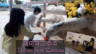 테마파크 쥬쥬 | Theme park zoozoo | …
