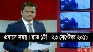 প্রবাসে সময় | রাত ১টা | ২৩ সেপ্টেম্বর ২০১৮ | Somoy tv bulletin 1am | Latest Bangladesh News HD