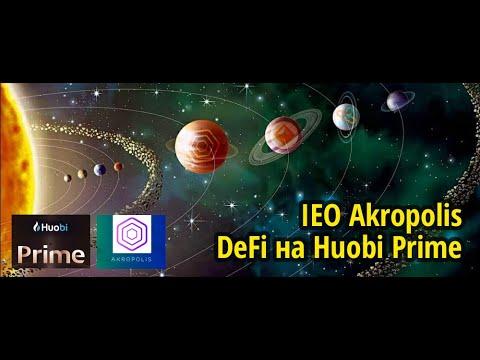 Обзор IEO Akropolis на Huobi Prime. Экосистема DeFi (децентрализованные финансы)