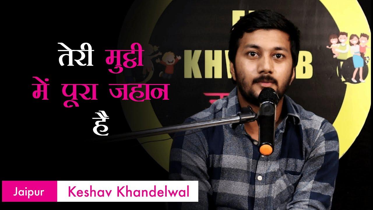 Teri Mutthi Me Pura Jahan Hai | Keshav Khandelwal Poetry | Ek Khwaab Poetry
